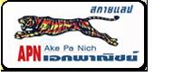 Akepanich 3-Wheeler Tuk Tuk Skylab